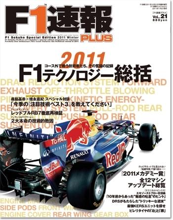 F1モデリング Vol.49F1 Grand Prix 2011 Vol.3 Round. 10-14F1速報 PLUS vol.21F1速報 2011総集編モーターファン・イラストレーテッド特別編集 F1のテクノロジー 4Formula 1 The Roaring 70sジョー・ホンダ写真集No.12 : GOLD LEAF TEAM LOTUS 49,56B,63&72 1968-71ジョー・ホンダ写真集No.11 : Ferrari F1/87 & F1/87/88C2011 FIA F1世界選手権総集編 完全日本語版 BD版2011 FIA F1世界選手権 総集編 完全日本語版Formula One at Watkins GlenFormula 1 Technical Analysis 2010-2011ジョー・ホンダ写真集No.10 : Lotus 99T&100T 1987-88F1モデリング48号クラシック・チーム・ロータス・フェスティバル・アルバム